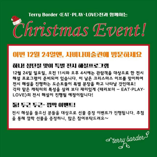 크리스마스이벤트-01.jpg