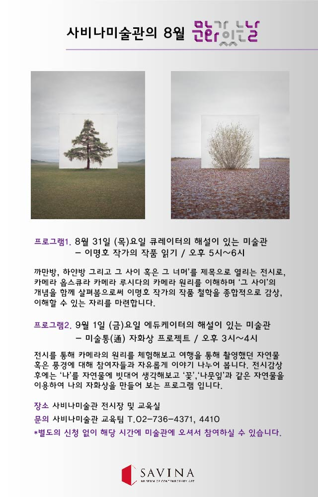 사비나8월문화큰배너-01-01.jpg