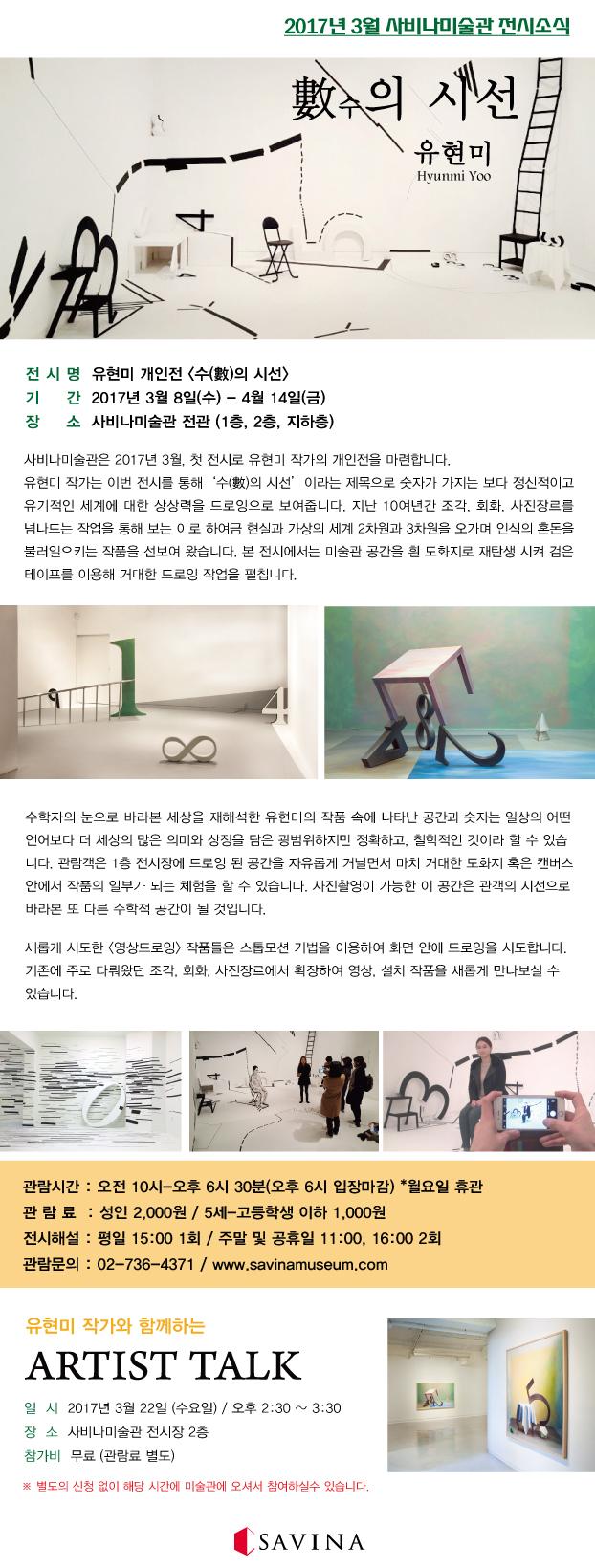 [유현미]-홍보시안_날짜수정.jpg