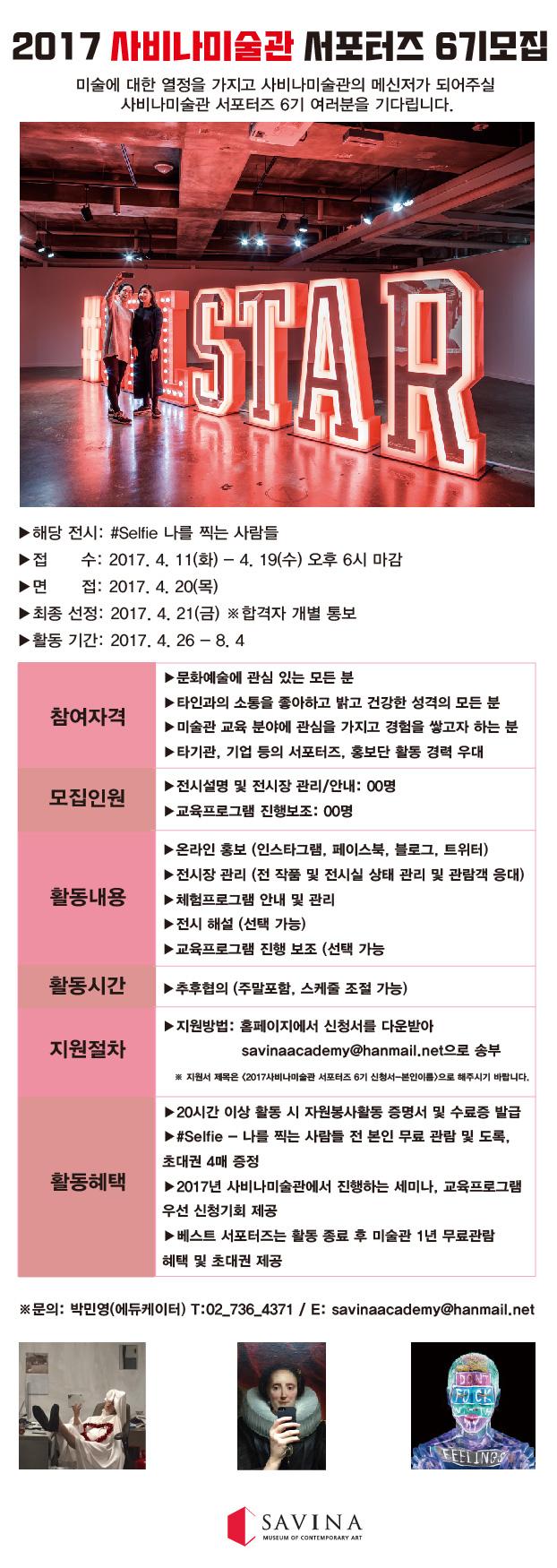 2017 사비나미술관 서포터즈-01.jpg