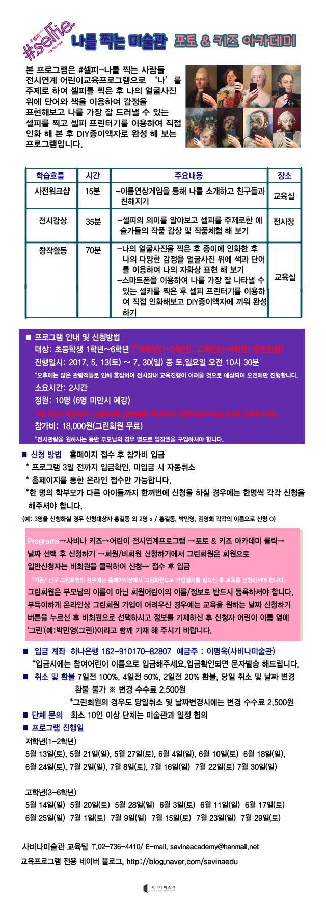 프로그램 홍보시안-포토앤키즈아카데미.jpg