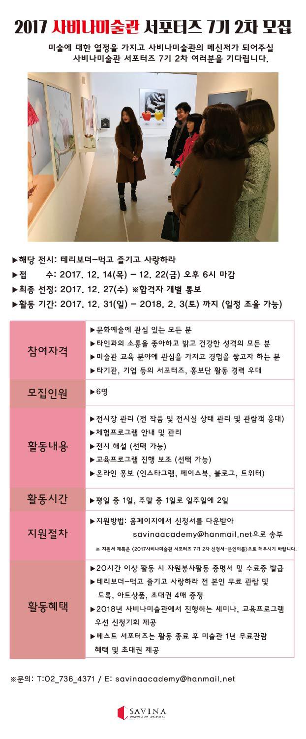 2017 사비나미술관 서포터즈-7기2차-01.jpg
