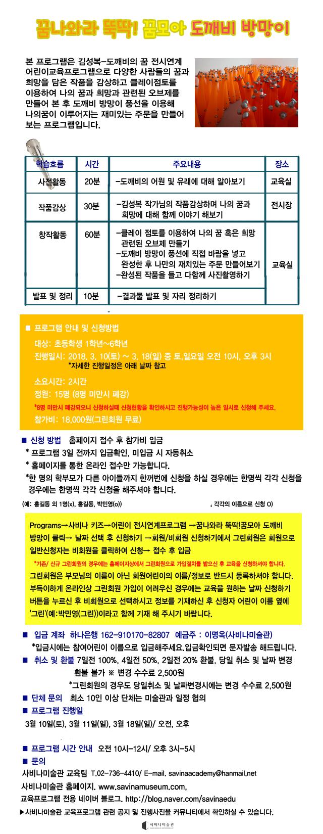 프로그램 홍보시안-김성복 전.jpg