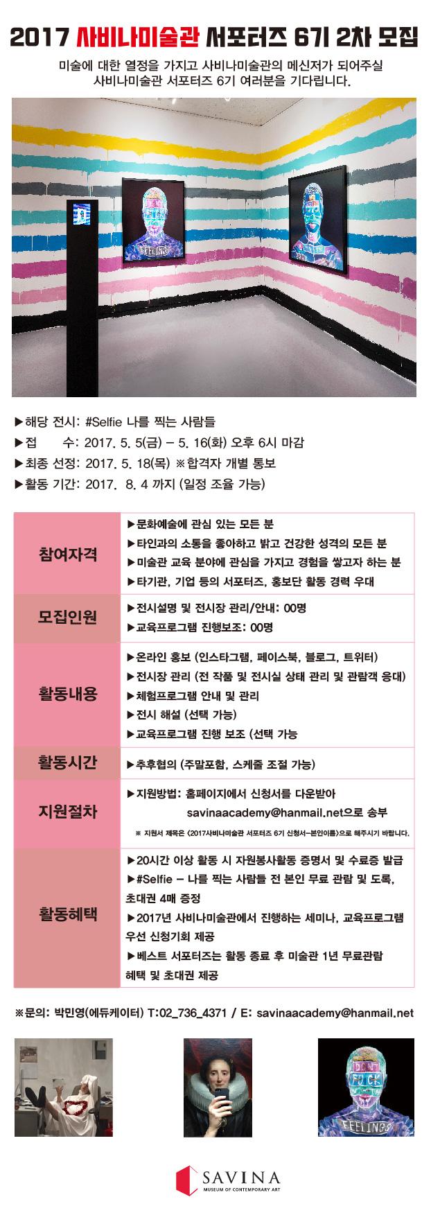 2017 사비나미술관 서포터즈 2차-01.jpg