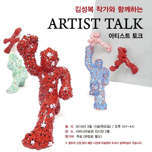 artist talk(instar).jpg
