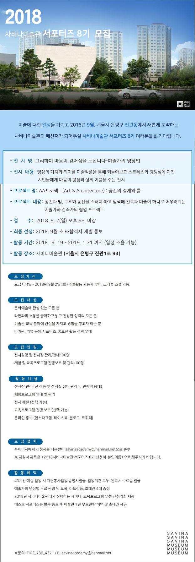 2018-사비나미술관-서포터즈-8기_6.jpg
