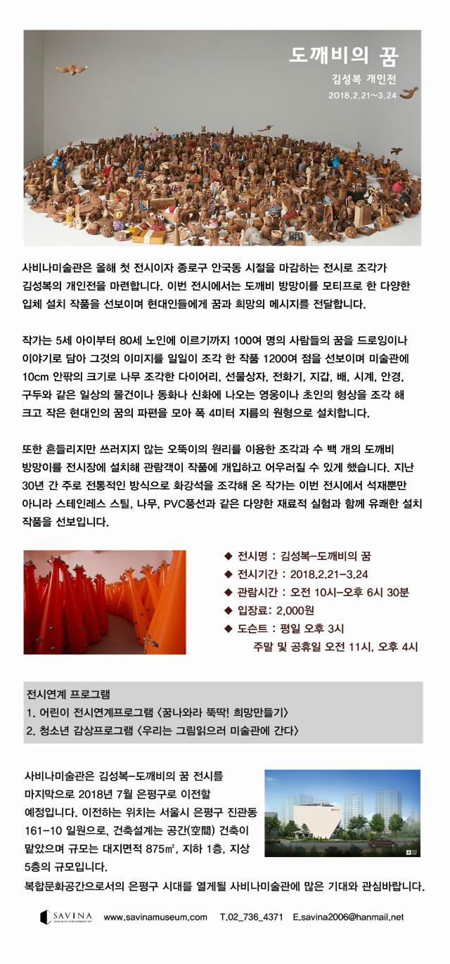 김성복 전 웹홍보.jpg